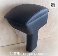 Подлокотник в для Renault Duster, Nissan Terrano в подстаканник с магнитом