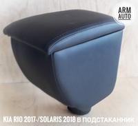 Подлокотник в для Kia Rio IV, Kia Rio X-Line 2017-, Hyundai Solaris 2017- в подстаканник с магнитом